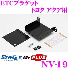 STREET Mr.PLUS NV-19ETCブラケット 基台 トヨタ 10系 アクア系用【トヨタ C-HR / シエンタ / アクア / ラクティス 用】