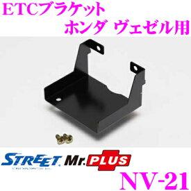 STREET Mr.PLUS NV-21ETCブラケット 基台 ホンダ ヴェゼル用