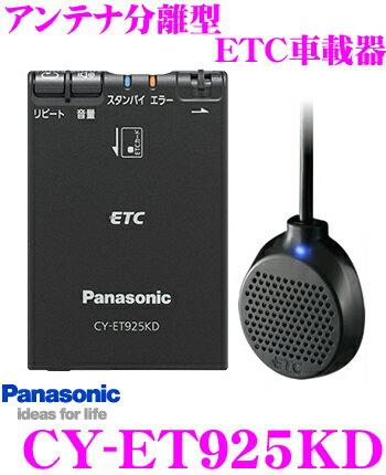 パナソニック CY-ET925KD アンテナ分離型ETC車載器 【スピーカー内蔵アンテナ/スライド式カード取出し】 【CY-ET909KDZ後継品】