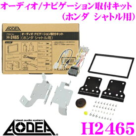 エーモン工業 AODEA H2465 オーディオ ナビゲーション取付キット 【ホンダ シャトル/シャトル ハイブリッド用】