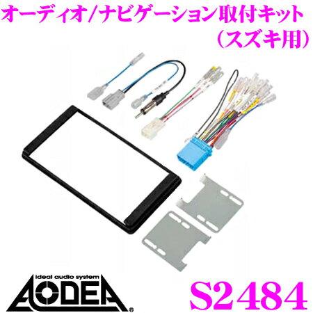 エーモン工業 AODEA S2484 オーディオ ナビゲーション取付キット 【スズキ用】