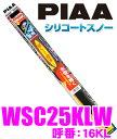 PIAA ピア WSC25KLW (呼番 16KL) シリコートスノーワイパーブレード 250mm 【拭くだけで撥水コーティング! リアワイパ…