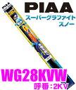 PIAA ピア WG28KVW (呼番 2KV) スーパーグラファイトスノーワイパーブレード 280mm【リアワイパー専用(エクストレイル キューブ ジューク ...