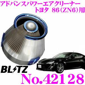 BLITZ ブリッツ No.42128 トヨタ 86(ZN6)/スバル BRZ(ZC6)用 アドバンスパワー コアタイプエアクリーナー ADVANCE POWER AIR CLEANER
