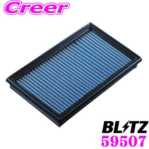 BLITZ ブリッツ エアフィルター ST-43B 59507 トヨタ 86(ZN6)/スバル BRZ(ZC6)用 サスパワーエアフィルターLM SUS POWER AIR FILTER LM 純正品番17801-22020/16546-JB000対応品