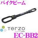 【本商品エントリーでポイント5倍!】TERZO テルッツオ EC-BB2 バイクビーム 【EC16シリーズ用】 【EC-BB後継品】