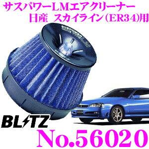 BLITZ ブリッツ No.56020 日産 スカイライン ターボ(ER34)用 サスパワー コアタイプLM エアクリーナーSUS POWER CORE TYPE LM