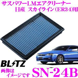 BLITZ ブリッツ エアフィルター SN-24B 59515 日産 スカイライン(HR34/ER34/ENR34)用 サスパワーエアフィルターLM SUS POWER AIR FILTER LM 純正品番AY120-NS001/16546-V0100対応品