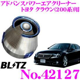 BLITZ ブリッツ No.42127 トヨタ クラウン(GRS200系)用 アドバンスパワー コアタイプエアクリーナー ADVANCE POWER AIR CLEANER
