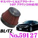 【3/25はエントリー+楽天カードでP10倍】BLITZ ブリッツ No.59127トヨタ クラウン(GRS200系)用サスパワー コアタイプL…