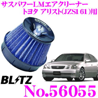 供BLITZ burittsu No.5万6055丰田蚂蚁罢工(JZS161)使用的sasupawakoataipu LM空气净化机SUS POWER CORE TYPE LM