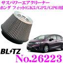 BLITZ ブリッツ No.26223 ホンダ フィット(GK5/GP5/GP6)用 サスパワー コアタイプエアクリーナー SUS POWER AIR CLEANER