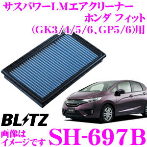 BLITZ ブリッツ エアフィルター SH-697B 59613 ホンダ フィット(GK3/GK4/GK5/GK6/GP5/GP6)用 サスパワーエアフィルターLM SUS POWER AIR FILTER LM 純正品番17220-5R0-008対応品