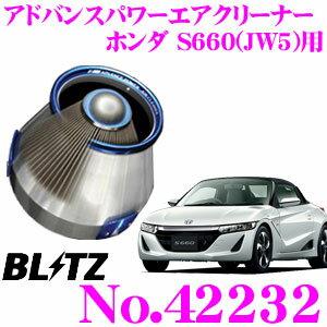 BLITZ ブリッツ No.42232 ホンダ S660(JW5)用 アドバンスパワー コアタイプエアクリーナー ADVANCE POWER AIR CLEANER