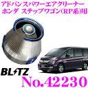 【吸排気パーツweek開催中♪】BLITZ ブリッツ No.42230 ホンダ ステップワゴン(RP系)用 アドバンスパワー コアタイプエアクリ・・・