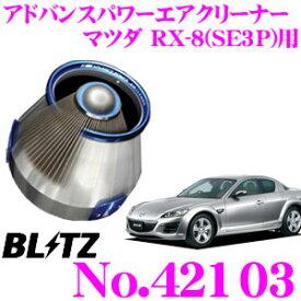 BLITZ ブリッツ No.42103マツダ RX-8(SE3P)用アドバンスパワー コアタイプエアクリーナーADVANCE POWER AIR CLEANER