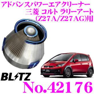 供BLITZ burittsu No.4萬2176三菱科爾特拉力賽藝術(Z27A/Z27AG)使用的高級功率核心型空氣凈化機ADVANCE POWER AIR CLEANER