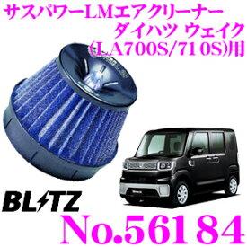 BLITZ ブリッツ No.56184ダイハツ ウェイク [ターボエンジン](LA700S/LA710S)用サスパワー コアタイプLM エアクリーナーSUS POWER CORE TYPE LM