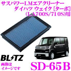 BLITZ SD-65B No.59580 SUS POWER AIR FILTER LM ダイハツ ウェイク [ターボエンジン](LA700S/LA710S)用