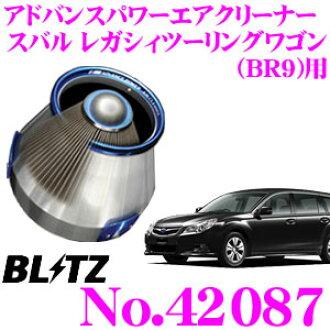 供BLITZ burittsu No.4萬2087 Subaru遺贈物旅遊手推車(BR9)使用的高級功率核心型空氣凈化機ADVANCE POWER AIR CLEANER