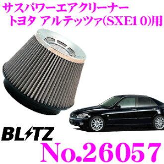 供BLITZ burittsu No.2万6057 toyotaarutettsua(SXE10)使用的sasupawakoataipueakurina SUS POWER AIR CLEANER
