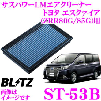 供BLITZ burittsueafiruta ST-53B 59573 toyotavokushi/挪亚/esukuaia(ZRR80派/ZRR85派)使用的sasupawaeafiruta LM SUS POWER AIR FILTER LM纯正货号1万7801-21050对应品