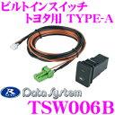 データシステム TSW006B ビルトインスイッチ トヨタ用 TYPE-A 【TV KIT(切替えタイプ)に対応】