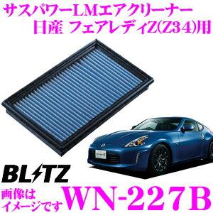 BLITZ ブリッツ エアフィルター WN-227B 59518 日産 フェアレディZ(Z34/HZ34)用 サスパワーエアフィルターLM SUS POWER AIR FILTER LM 純正品番AY120-NS050対応品