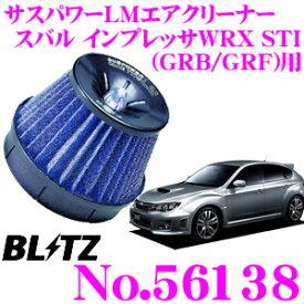 BLITZ ブリッツ No.56138 スバル インプレッサ WRX STI(GRB/GRF)用 サスパワー コアタイプLM エアクリーナーSUS POWER CORE TYPE LM