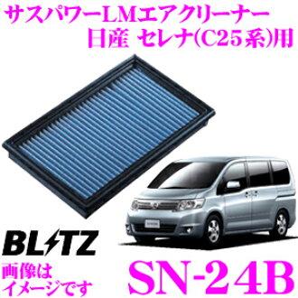 支持供BLITZ burittsueafiruta SN-24B 59515日产serena(C25派)使用的sasupawaeafiruta LM SUS POWER AIR FILTER LM纯正货号AY120-NS001/16546-V0100的物品