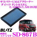 BLITZ ブリッツ エアフィルター SD-867B 59591 ダイハツ タントカスタム(L600S L610S)用 サスパワーエアフィルターLM SUS P...