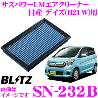 支持供BLITZ burittsueafiruta SN-232B 59612日产日(B21W)使用的sasupawaeafiruta LM SUS POWER AIR FILTER LM纯正货号16546-6A00B的物品