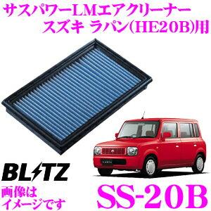 BLITZ ブリッツ エアフィルター SS-20B 59529 スズキ ラパン(HE20B)用 サスパワーエアフィルターLM SUS POWER AIR FILTER LM 純正品番13780-83H50対応品