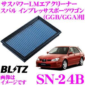 BLITZ ブリッツ エアフィルター SN-24B 59515 スバル インプレッサスポーツワゴン(GGB/GGA)用 サスパワーエアフィルターLM SUS POWER AIR FILTER LM 純正品番16546-AA020/16546-AA050対応品