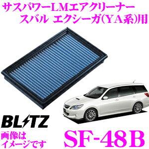 BLITZ ブリッツ エアフィルター SF-48B 59542 スバル エクシーガ(YA系)用 サスパワーエアフィルターLM SUS POWER AIR FILTER LM 純正品番16546-AA120対応品
