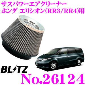 BLITZ ブリッツ No.26124 ホンダ エリシオン(RR3 RR4)用 サスパワー コアタイプエアクリーナー SUS POWER AIR CLEANER