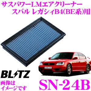 BLITZ ブリッツ エアフィルター SN-24B 59515 スバル レガシィB4(BE系)用 サスパワーエアフィルターLM SUS POWER AIR FILTER LM 純正品番16546-AA020/16546-AA050対応品