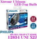 【LEDweek開催中♪】PHILIPS フィリップス LEDフォグランプバルブ 12834UNIX2J Xtreme Ultinon LED Fog Bulb...