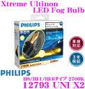 【LEDweek開催中♪】PHILIPS フィリップス LEDフォグランプバルブ 12793UNIX2 Xtreme Ultinon LED Fog Bulb ...