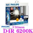 PHILIPS フィリップス D4R-42406GXJ 純正交換HIDバルブ アルティノンD4R 6200K 42V/35W 2300lm