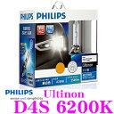 PHILIPS フィリップス D4S-42402GXJ 純正交換HIDバルブ アルティノンD4S 6200K 42V/35W 2500lm