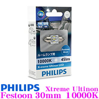 PHILIPS飛利浦1294110000X1 X-treme Ultinon LED Festoon節日圖恩30mm車內燈Festoon 30mm型/10000K/45lm