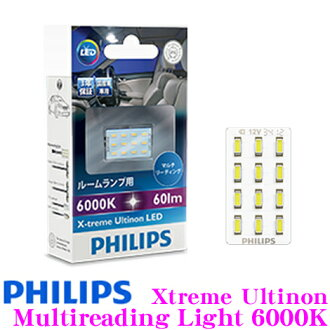 PHILIPS飞利浦12957 6000K X-treme Ultinon LED Multireading多阅览室电灯Multireading Light型/6000K/60lm