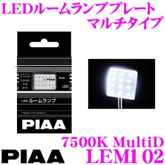 PIAA peer LEM102 LED車內燈銘牌多類型7500K Multi D型(12LED)[高擴散LED到各個角落明亮地照亮!]