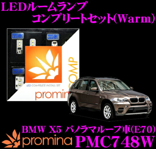 供promina COMP LED車內燈PMC748W BMW X5(E70)全景屋頂車使用的kompuritosettopurominakompu Warm(暖色派) Creer Online Shop