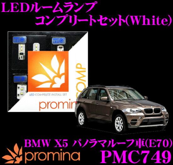 供promina COMP LED車內燈PMC749 BMW X5(E70)全景屋頂車使用的kompuritosettopurominakompuhowaito Creer Online Shop