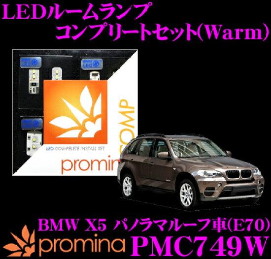 供promina COMP LED車內燈PMC749W BMW X5(E70)全景屋頂車使用的kompuritosettopurominakompu Warm(暖色派) Creer Online Shop