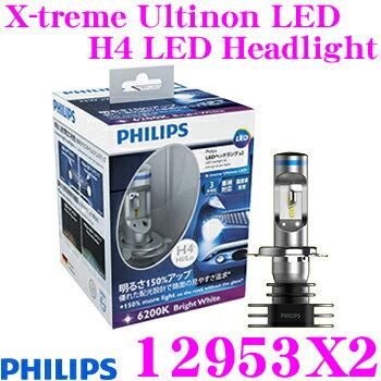 PHILIPS フィリップス LED ヘッドライトバルブ 12953BWX2 6200K X-treme Ultinon LED H4 LED Headlight 2個入り