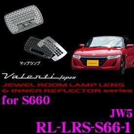 Valenti ヴァレンティ RL-LRS-S66-1 ホンダ S660 JW5 ジュエルLEDルームランプレンズ & インナーリフレクターセット