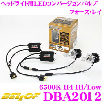BELLOF DBA2012 Force Ray LED 灯泡组 大灯 头灯用 6500K H4 Hi/Low型